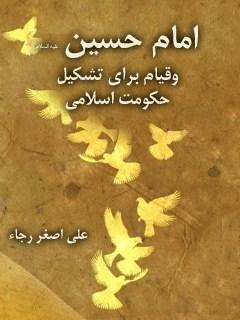امام حسین علیه السلام و قیام برای تشکیل حکومت اسلامی