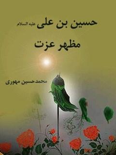 حسین بن علی علیه السلام مظهر عزت