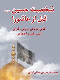 شخصیت امام حسین ( علیه السلام ) قبل از عاشورا : کتابی تاریخی ، روائی ، قرآنی ، ادبی ، فنی و اجتماعی