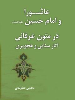 عاشورا و امام حسین ( علیه السلام ) در متون عرفانی : آثار سنایی و هجویری
