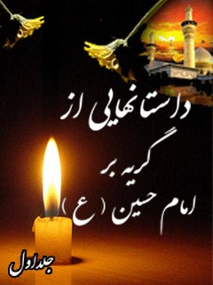 داستان هایی از گریه بر امام حسین علیه السلام (1)