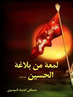 لمعه من بلاغه الحسین ( علیه السلام )