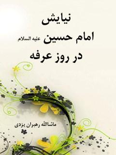 نیایش امام حسین ( علیه السلام ) در روز عرفه
