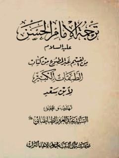 ترجمه الامام الحسين و مقتله من القسم غيرالمطبوع من كتاب الطبقات الكبير