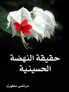 حقيقه النهضه الحسينيه