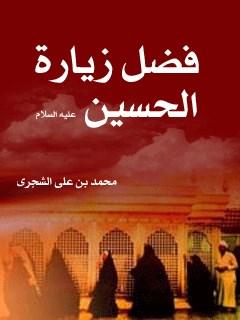 فضل زياره الحسين ( عليه السلام )