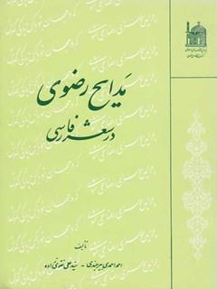 مدایح رضوی در شعر فارسی