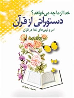دستوراتی از قرآن ( خدا از ما چه می خواهد؟ )