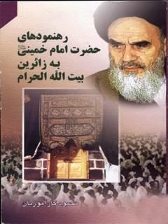 رهنمودهای امام خمینی