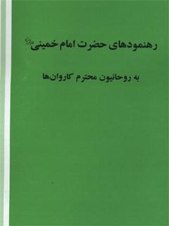 رهنمودهای حضرت امام خمینی قدس سره به زائران بیت الله الحرام