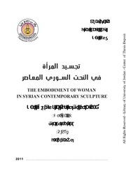 تجسيد المرأة في النحت السوري المعاصر