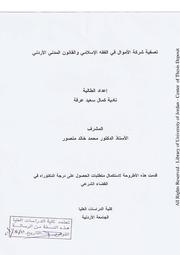 تصفية شركة الأموال في الفقه الإسلامي
