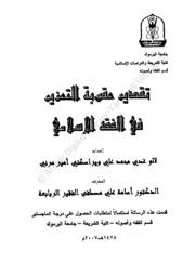 تقدير عقوبة التعزيز في الفقه الإسلامي