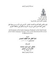 تقويم كتابي اللغة العربية للصف العاشر