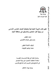 تقييم كتاب التربية الاجتماعية والوطنية