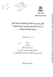 تكامل محتوى كتب اللغة العربية للصفوف