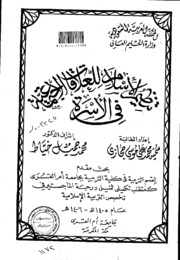 تنظيم الإسلام للعلاقات الاجتماعية