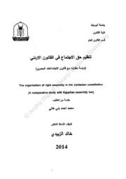 تنظيم حق الاجتماع في القانون الاردني