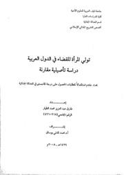 تولي المرأة القضاء في الدول العربية