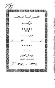 جغرافية صبحا غازي محمد العجلوني