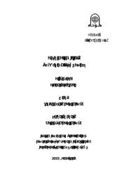 جماليات اللغة الشعرية دراسة في ديوان