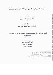 جهود الشيخ ابن عثيمين في الفقه الإسلامي