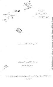 حرية الطباعة والنشر فؤاد شباط