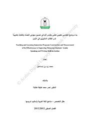 حقل التخصص مناهج اللغة العربية وأساليب