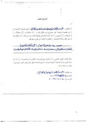 حوسبة نظام الإعراب في اللغة العربية