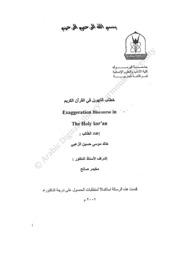 خطاب التهويل في القرآن الكريم خالد