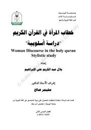 خطاب المرأة في القرآن الكريم بلال