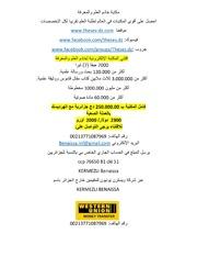 درجة الوعي السياسي لدى المرأة الكويتية