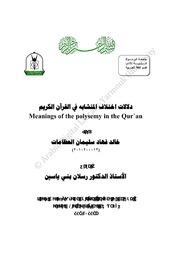دلالات اختلاف المتشابة في القرآن