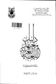 دليل معهد اللغة العربية - كتاب