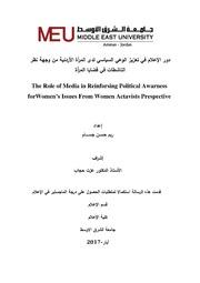 دور الإعلام في تعزيز الوعي السياسي