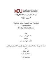 دور الطب الشرعي والخبرة الفنية في