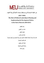 دور القيادة السياسية في رسم وتنفيذ