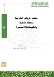 رخص المريض الشرعية المتعلقة بالصلاة