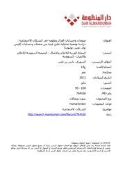 صفحات وحسابات القرآن وعلومه في الشبكات