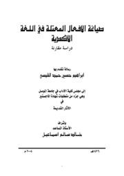 صياغة الافعال المعتلة في اللغة الاكدية