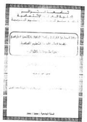 علاقة المدارس القرآنية و رياض الأطفال