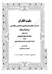 علوم القرآن عند ابن عاشور في تفسيره