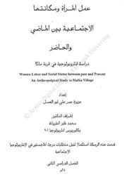 عمل المرأة ومكانتها الاجتماعية بين