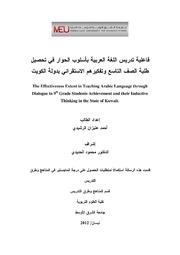 فاعلية تدريس اللغة العربية بأسلوب