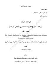 في كتاب تاريخ القرآن للمستشرق الألماني