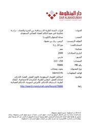 قرارات اللجنة الطبية الاستئنافية