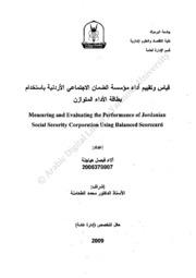قياس وتقييم أداء مؤسسة الضمان الاجتماعي