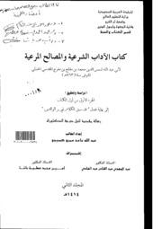 كتاب الاداب الشرعية دراسة وتحقيق