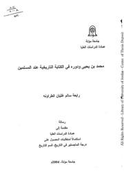 محمد بن يحيى ودوره في الكتابة التاريخية