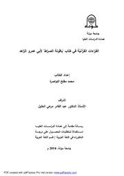 محمد مفلح النواصرة القراءات القرآنيَّة